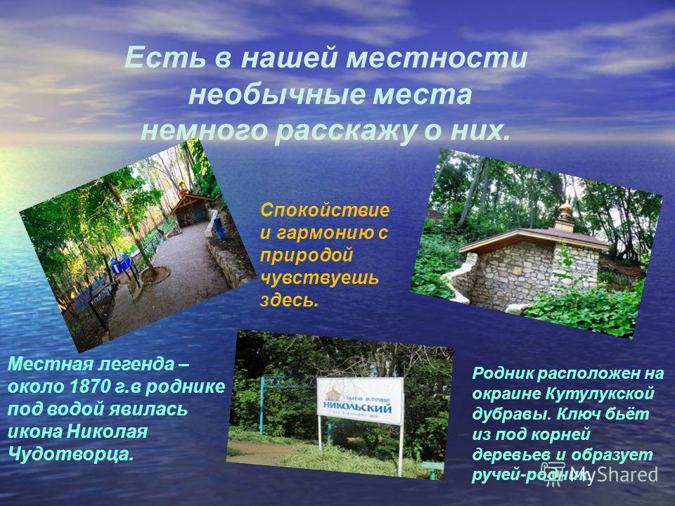 С 1933по 1943г.в Богатовском районе было разрушено три храма, включая церковь в селе Беловка, рядом с Кутулуком. Камень который остался после разрушений их стен, использовался для стройки века-Кутулукского водохранилища. Деревянные же части пошли на