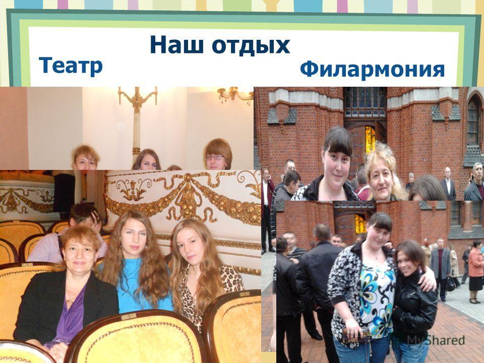 Наш отдых Театр Филармония