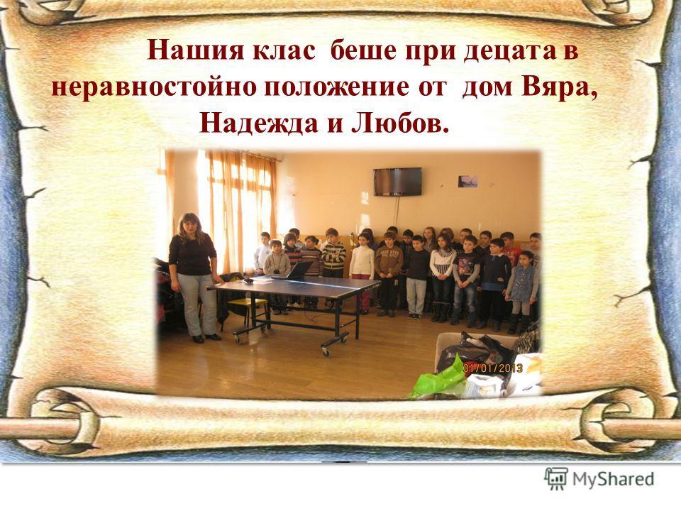 Нашия клас беше при децата в неравностойно положение от дом Вяра, Надежда и Любов.
