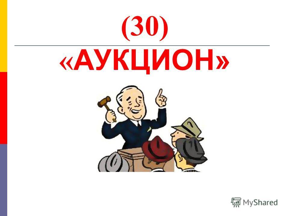 (30) « АУКЦИОН»