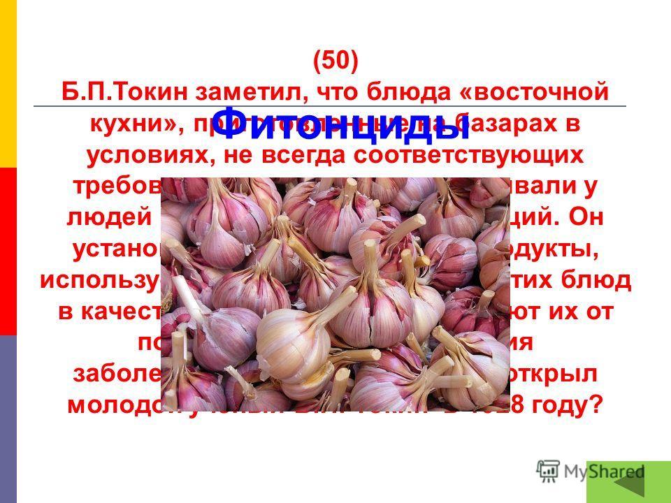 (50) Б.П.Токин заметил, что блюда «восточной кухни», приготовленные на базарах в условиях, не всегда соответствующих требованиям санитарии, не вызывали у людей вспышек кишечных инфекций. Он установил, что растительные продукты, используемые при приго