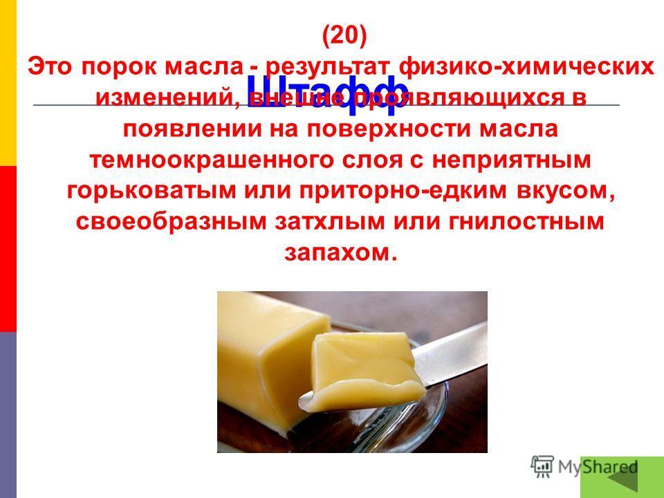 Штафф (20) Это порок масла - результат физико-химических изменений, внешне проявляющихся в появлении на поверхности масла темноокрашенного слоя с неприятным горьковатым или приторно-едким вкусом, своеобразным затхлым или гнилостным запахом.