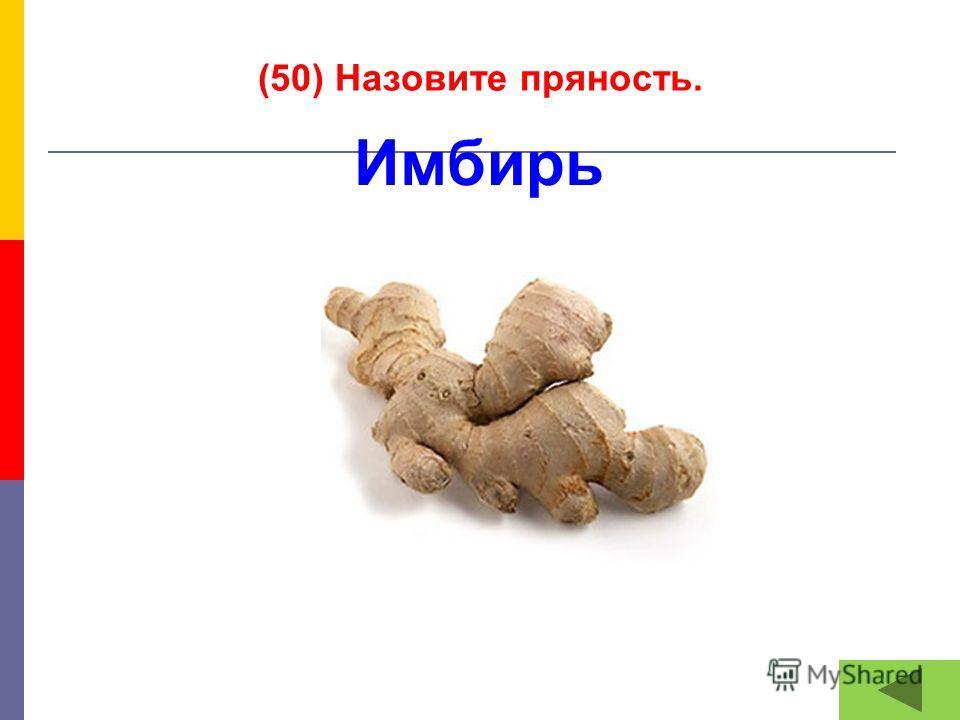 (50) Назовите пряность. Имбирь