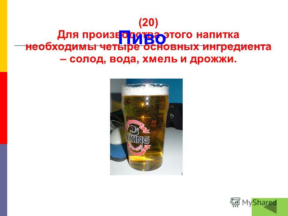 (20) Для производства этого напитка необходимы четыре основных ингредиента – солод, вода, хмель и дрожжи. Пиво
