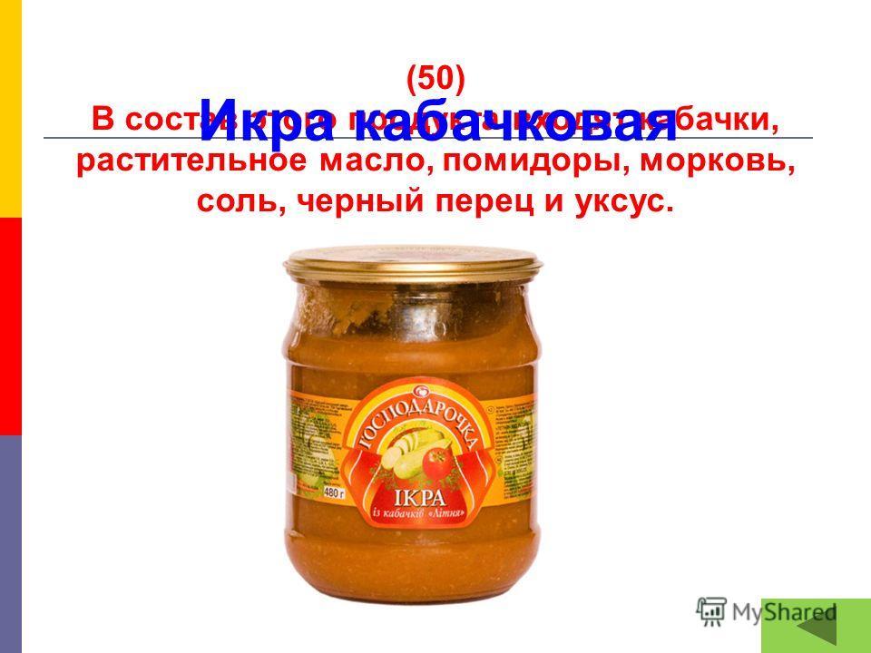 (50) В состав этого продукта входят кабачки, растительное масло, помидоры, морковь, соль, черный перец и уксус. Икра кабачковая