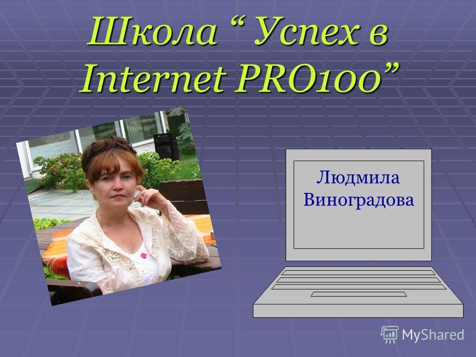 Школа Успех в Internet PRO100 Людмила Виноградова