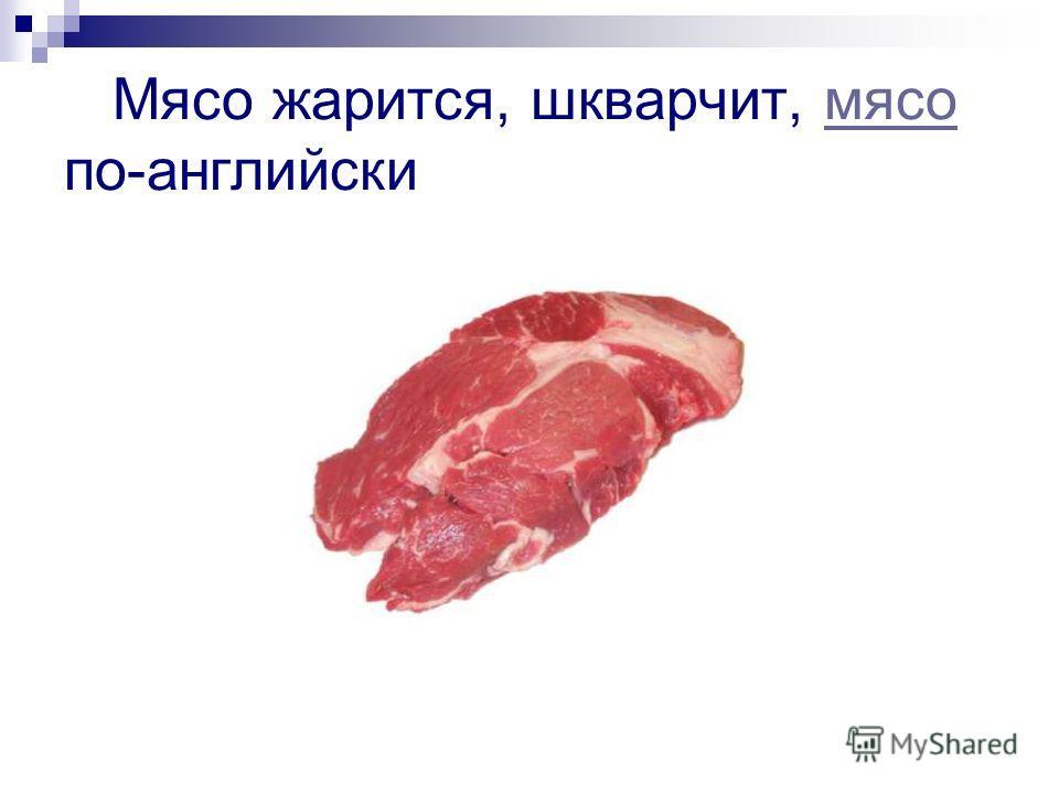 Мясо жарится, шкварчит, мясо по-английскимясо