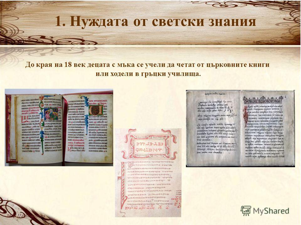 1. Нуждата от светски знания До края на 18 век децата с мъка се учели да четат от църковните книги или ходели в гръцки училища.