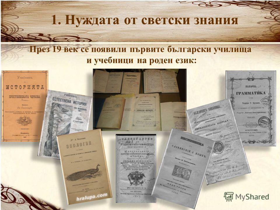 1. Нуждата от светски знания През 19 век се появили първите български училища и учебници на роден език: