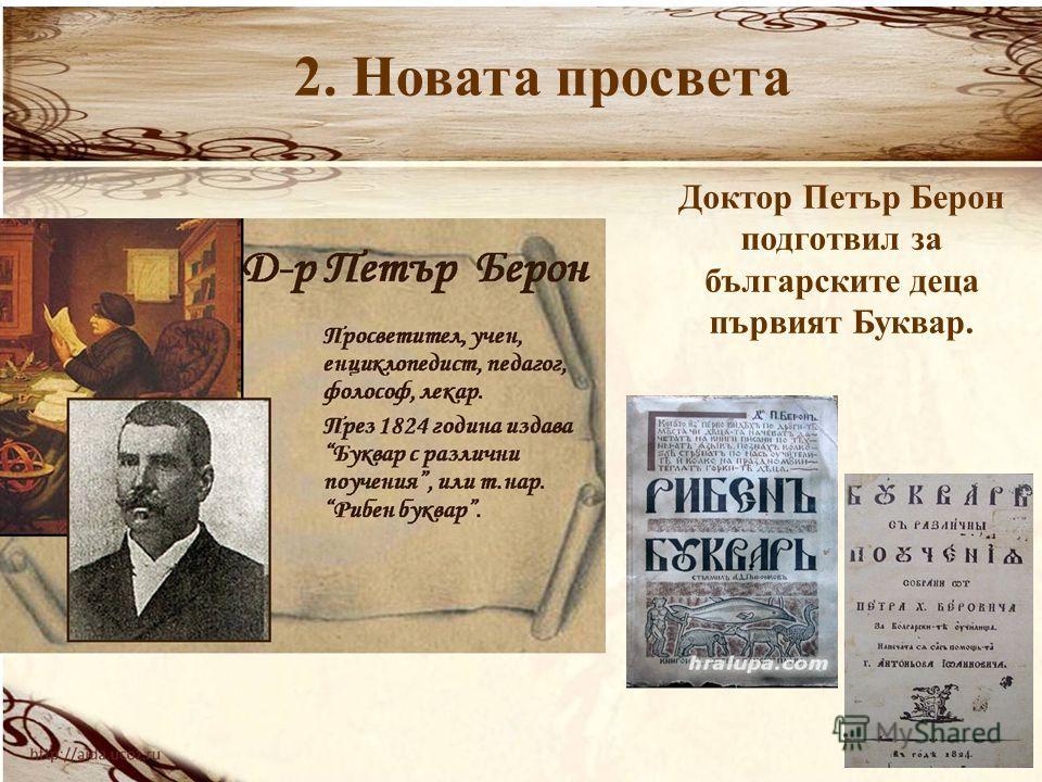 2. Новата просвета Доктор Петър Берон подготвил за българските деца първият Буквар.