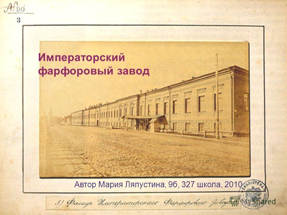Автор Мария Ляпустина, 9б, 327 школа, 2010 Императорский фарфоровый завод