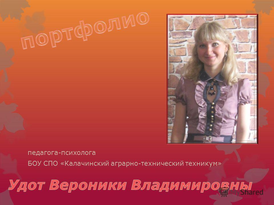 педагога-психолога БОУ СПО «Калачинский аграрно-технический техникум»