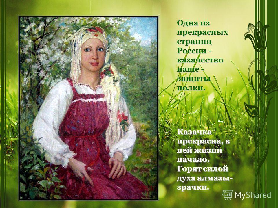 Мы нимфы лесные, душою ранимые, к людям стремимся из сказочных мест. Россия, Россия, народы единые, искусство, традиции, счастье, успех. Образ женщины прекрасен. Женщины собирались в уединенном месте - в лесу или на берегу реки. Это был единственный