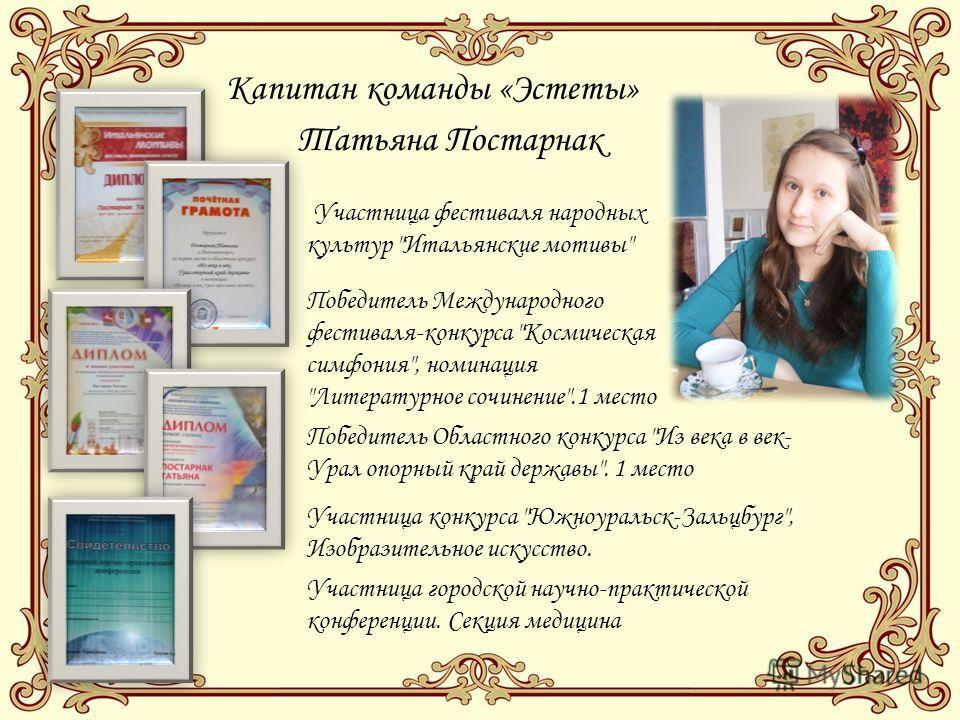 Капитан команды «Эстеты» Татьяна Постарнак Участница фестиваля народных культур