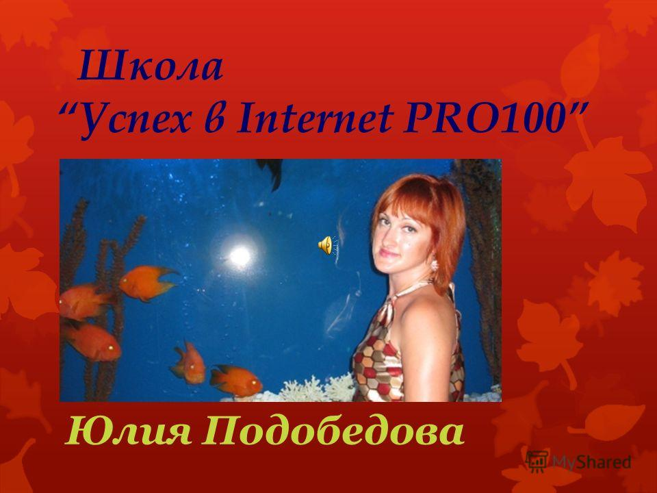 Школа Успех в Internet PRO100 Юлия Подобедова