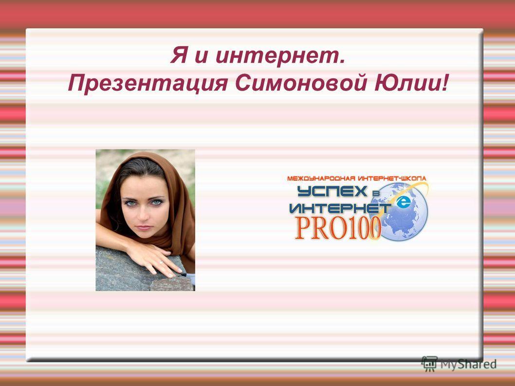 Я и интернет. Презентация Симоновой Юлии!