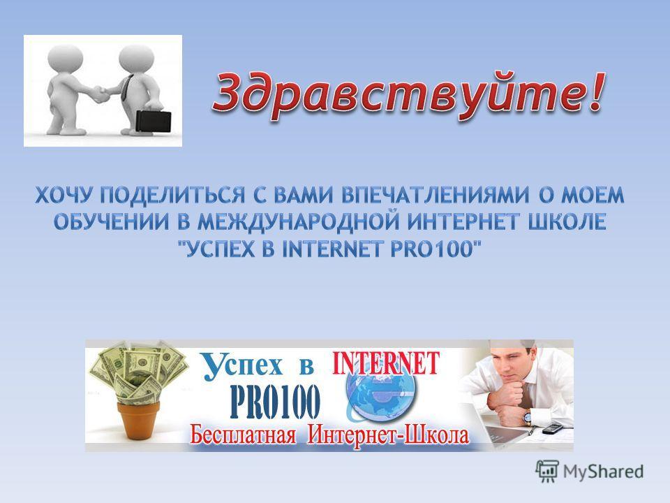 Школа Успех в Internet PRO100 Наталья Пригодич