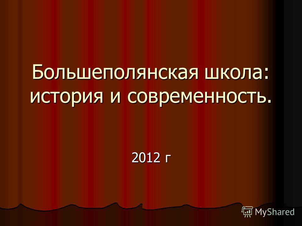 Большеполянская школа: история и современность. 2012 г