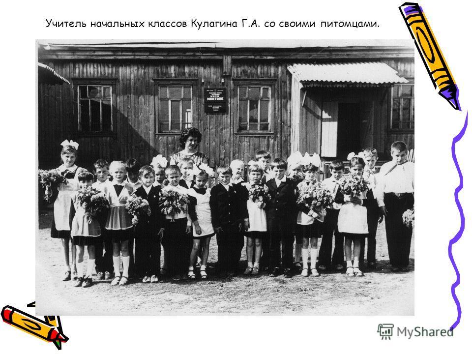 Учитель начальных классов Кулагина Г.А. со своими питомцами.