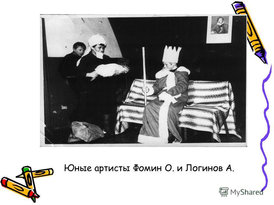 Юные артисты Фомин О. и Логинов А.