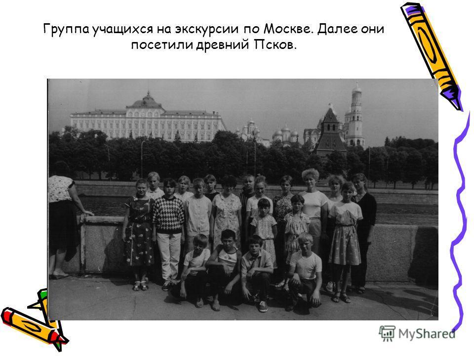 Группа учащихся на экскурсии по Москве. Далее они посетили древний Псков.
