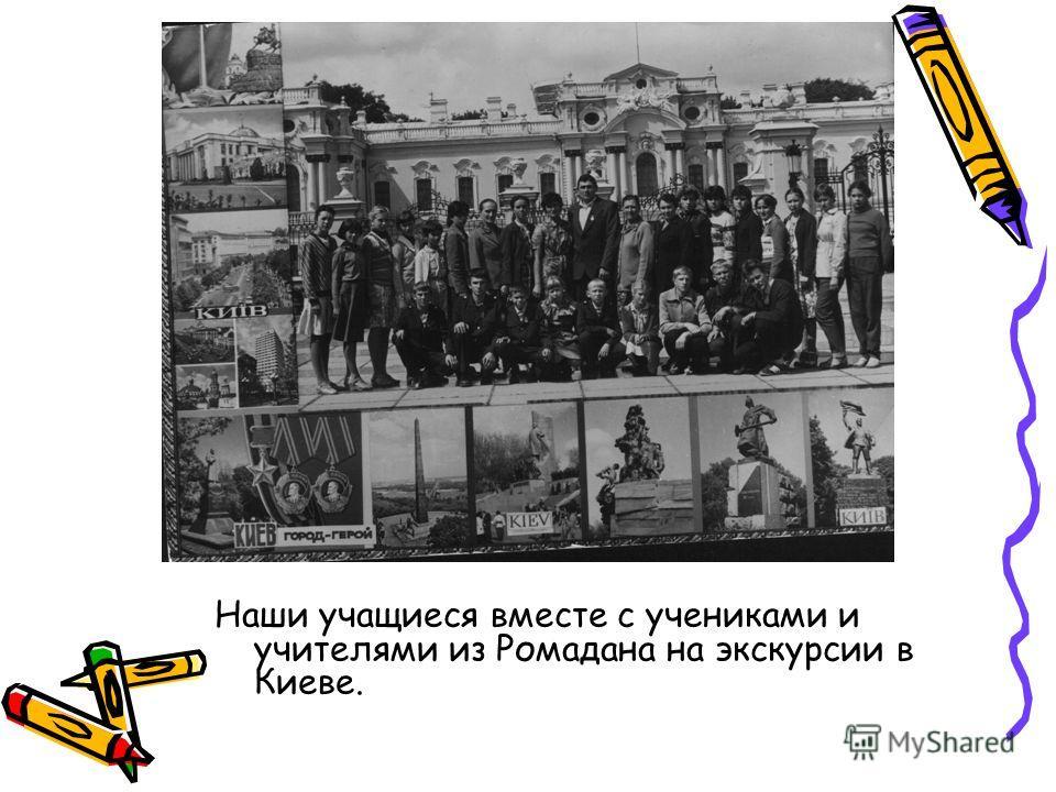 Наши учащиеся вместе с учениками и учителями из Ромадана на экскурсии в Киеве.