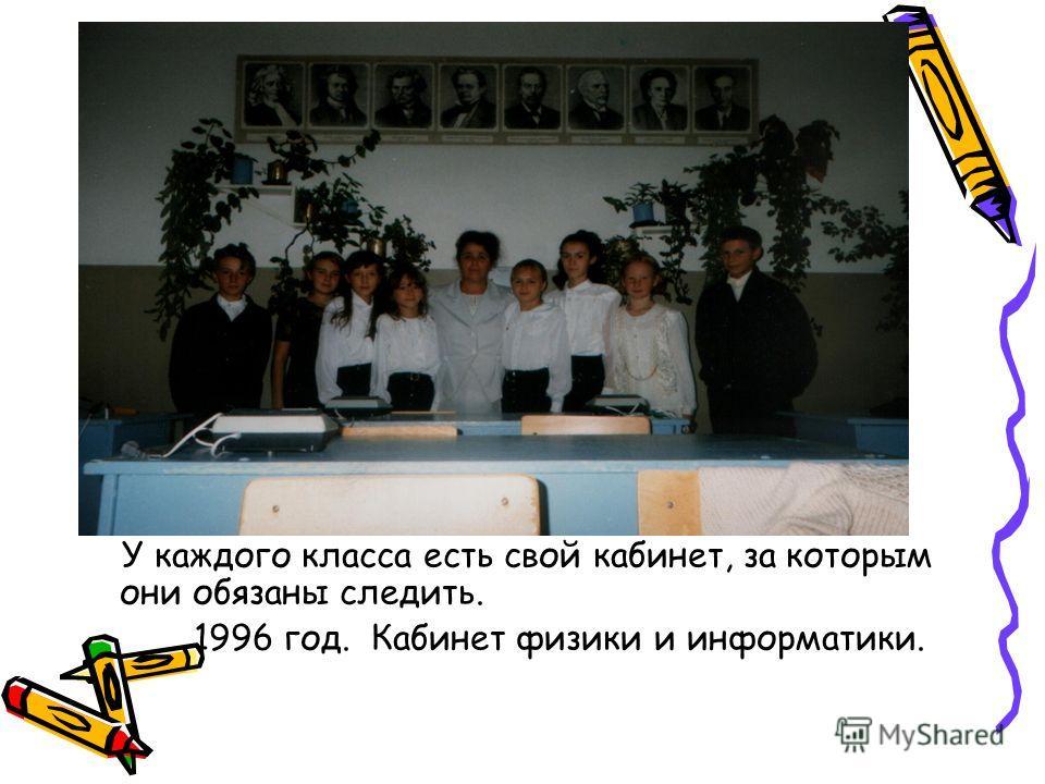 У каждого класса есть свой кабинет, за которым они обязаны следить. 1996 год. Кабинет физики и информатики.