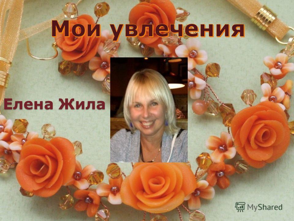 Елена Жила