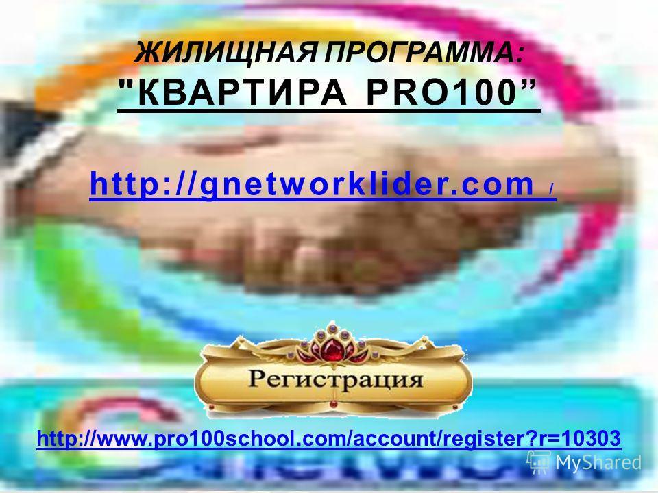 Magic System (автоматизация рекрутинга в Интернете) http://www.youtube.com/watch?v=COpPk20IUrE http://www.pro100school.com/account/register?r=10303