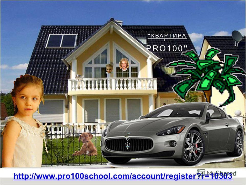 http://gnetworklider.com / http://www.pro100school.com/account/register?r=10303 ЖИЛИЩНАЯ ПРОГРАММА: КВАРТИРА PRO100