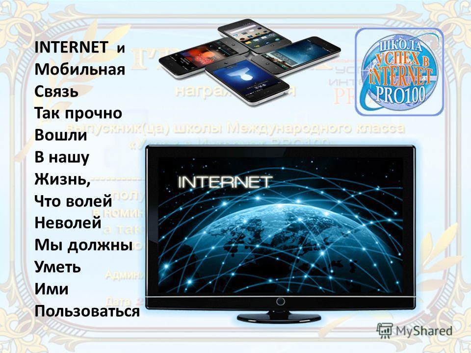 Моя любимая школа Успех в INTERNET PRO100 E-mail: kzm.kzmm@gmail.comkzm.kzmm@gmail.com Skype: zoya.kovalyova Автор: Зоя Ковалёва