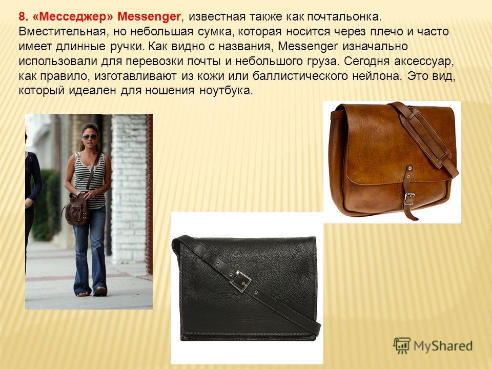 8. «Месседжер» Messenger, известная также как почтальонка. Вместительная, но небольшая сумка, которая носится через плечо и часто имеет длинные ручки. Как видно с названия, Messenger изначально использовали для перевозки почты и небольшого груза. Сег