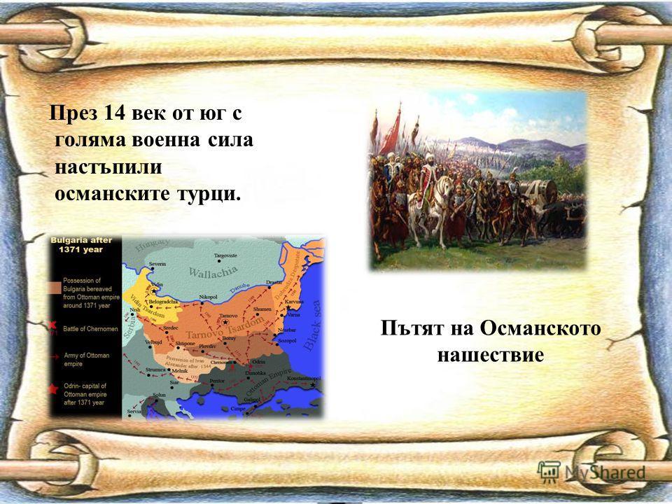 През 14 век от юг с голяма военна сила настъпили османските турци. Пътят на Османското нашествие
