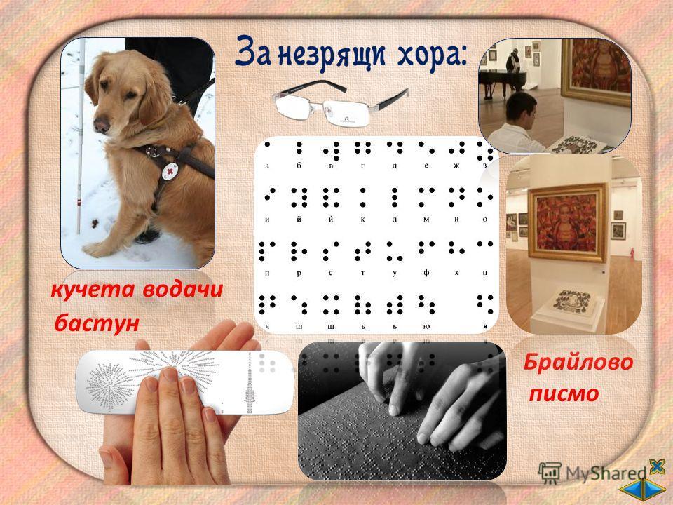 кучета водачи Брайлово писмо бастун