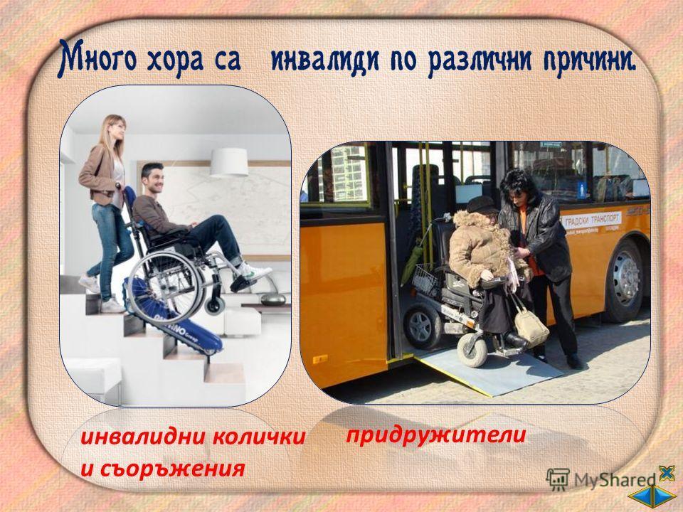инвалидни колички и съоръжения придружители