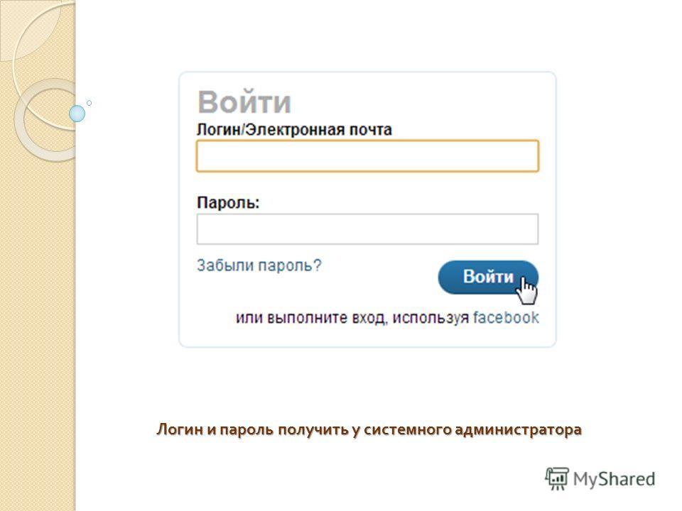 Логин и пароль получить у системного администратора