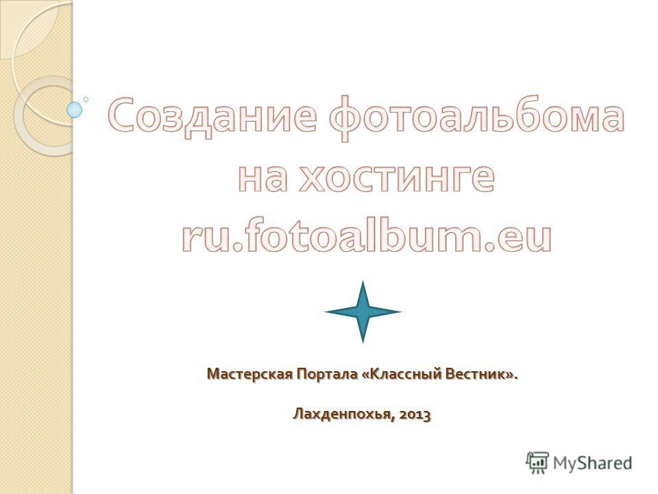 Мастерская Портала « Классный Вестник ». Лахденпохья, 2013