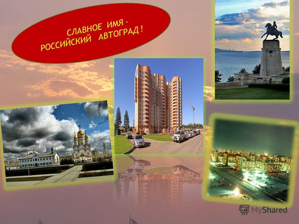 «Тольятти - город молодых!»