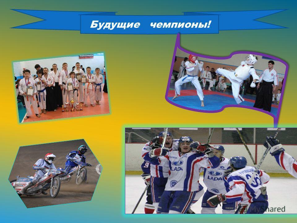 За здоровое поколение! Наша гордость Чемпион А. Немов