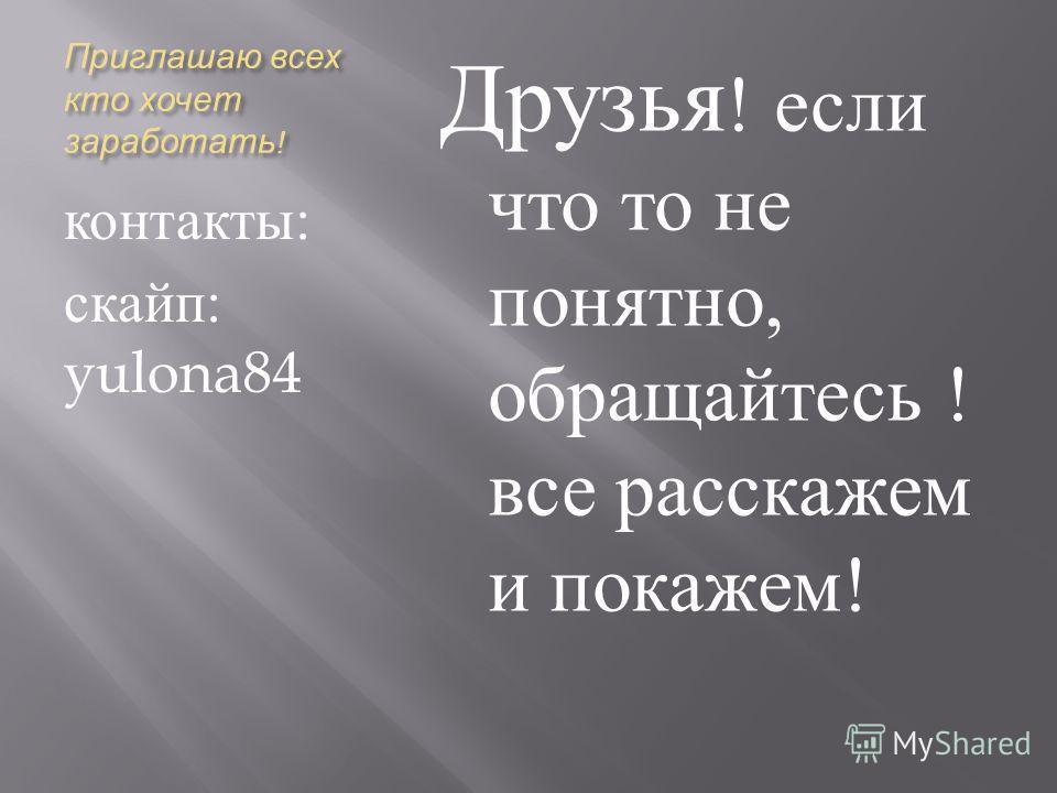 Желаем Всем удачи и Отличных Партнёров!!! Добро пожаловать в
