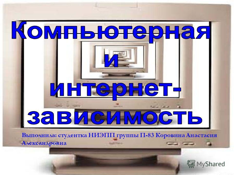 Выполнила: студентка НИЭПП группы П-83 Коровина Анастасия Александровна