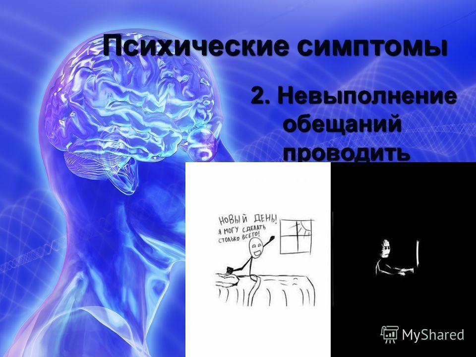 Психические симптомы 2. Невыполнение обещаний проводить меньше времени за компьютером