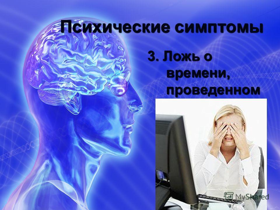 3. Ложь о времени, проведенном за компьютером