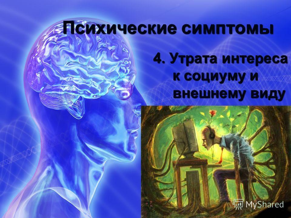 4. Утрата интереса к социуму и внешнему виду