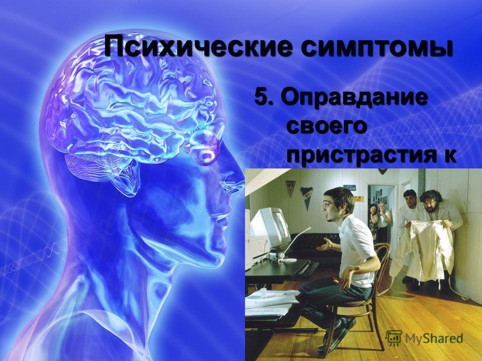 5. Оправдание своего пристрастия к компьютеру
