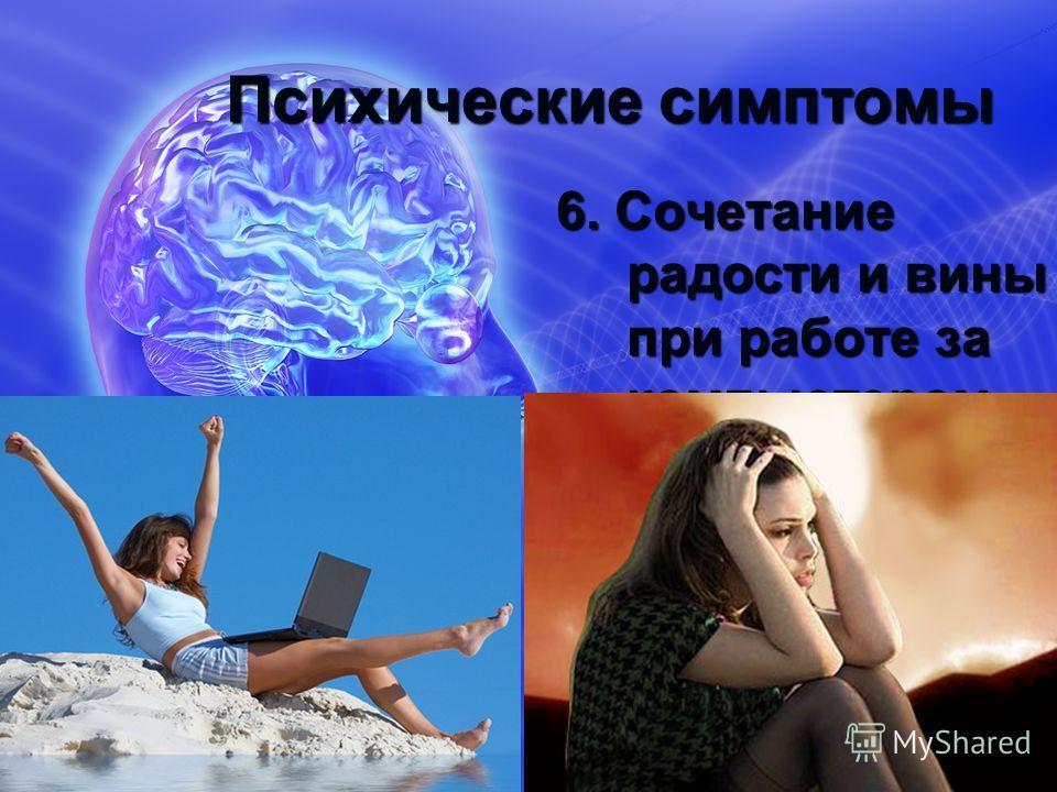6. Сочетание радости и вины при работе за компьютером