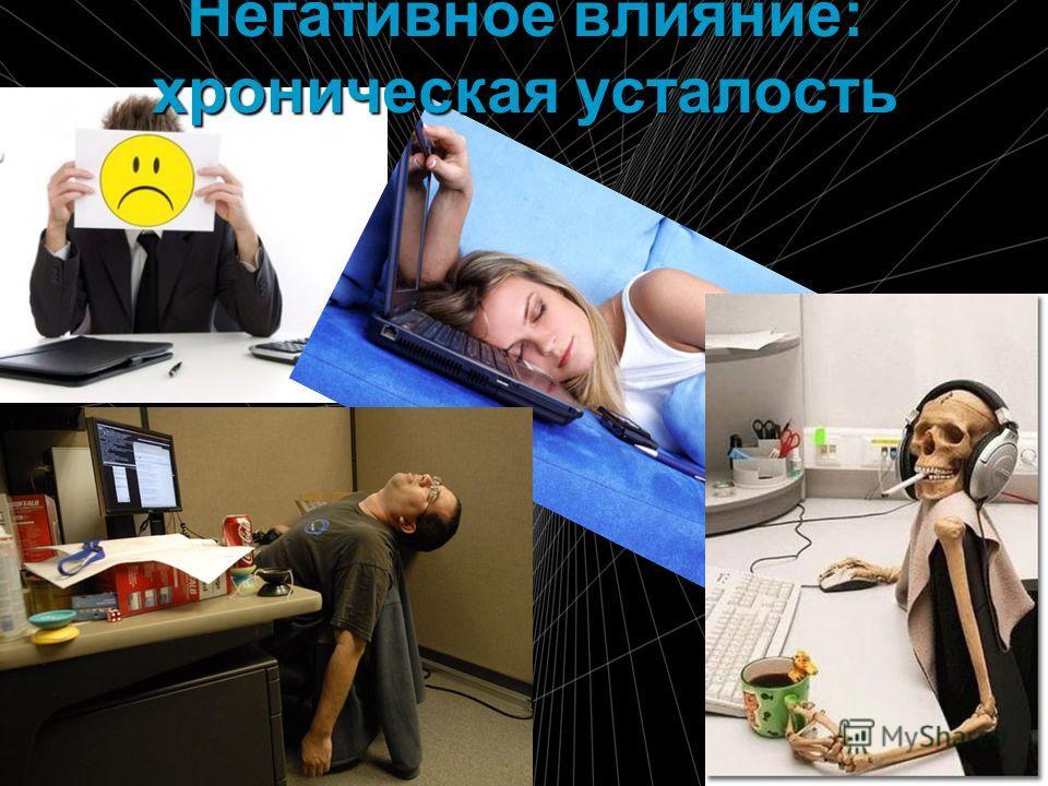 Негативное влияние: хроническая усталость