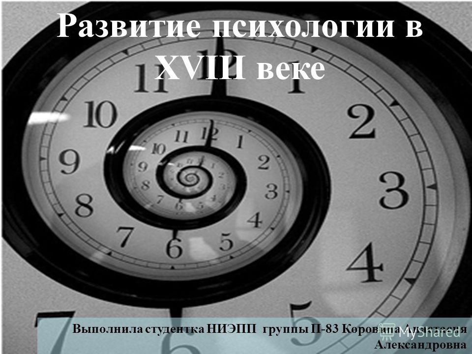 Развитие психологии в XVIII веке Выполнила студентка НИЭПП группы П-83 Коровина Анастасия Александровна