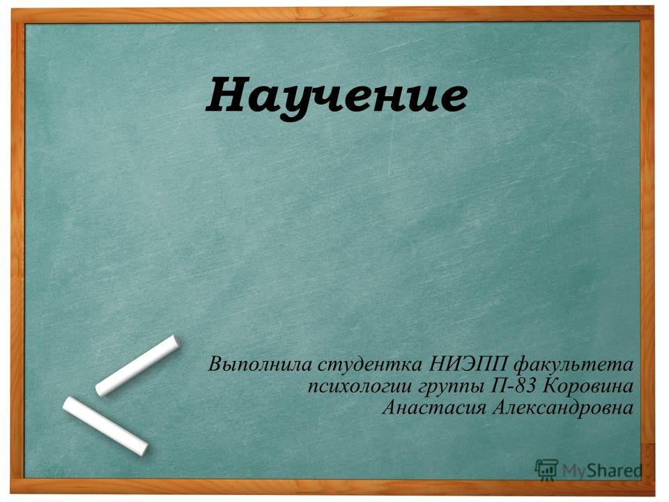 Научение Выполнила студентка НИЭПП факультета психологии группы П-83 Коровина Анастасия Александровна