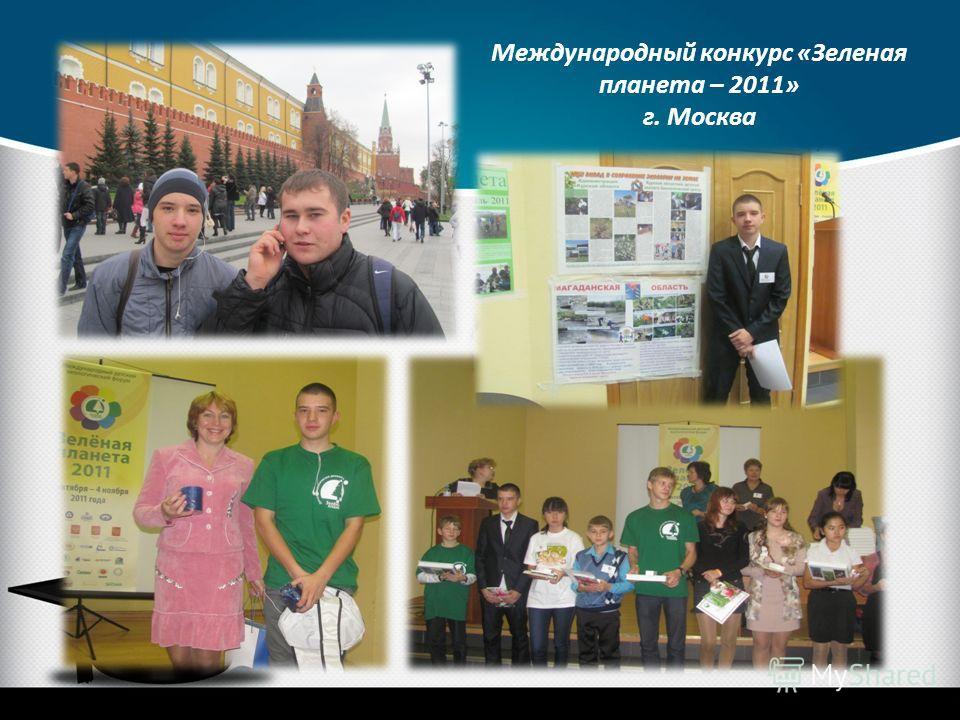 Международный конкурс «Зеленая планета – 2011» г. Москва